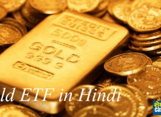 Gold ETF in Hindi